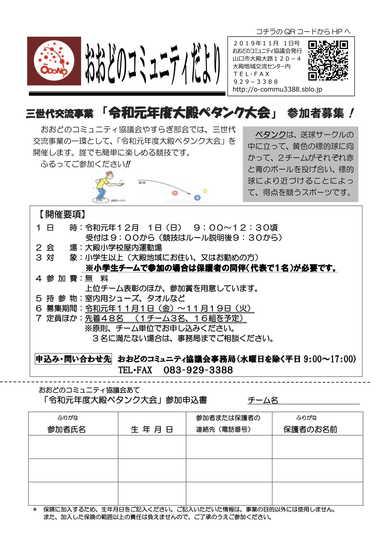2019.11.1号1面-1.jpg