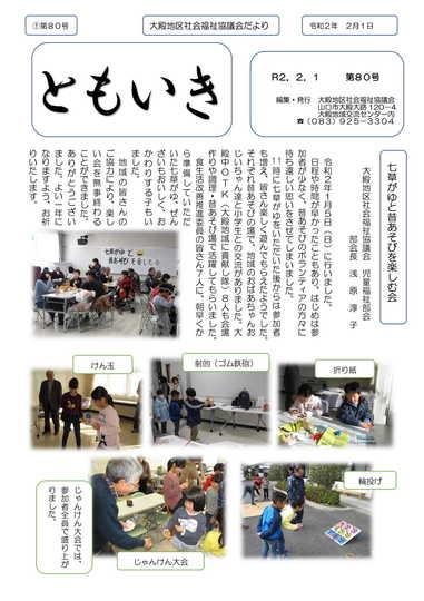 ともいき80-1.jpg