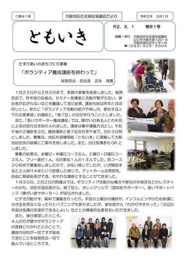 ともいき81号-1.jpg