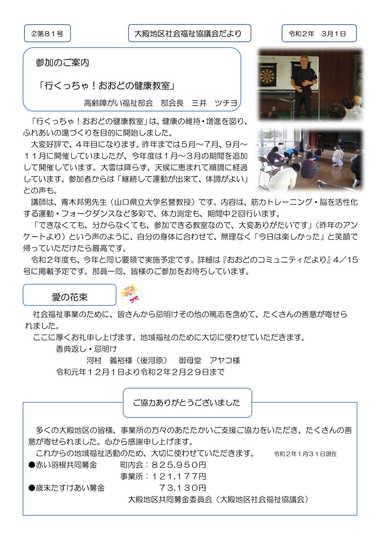 ともいき81号-2.jpg