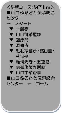 コース.png