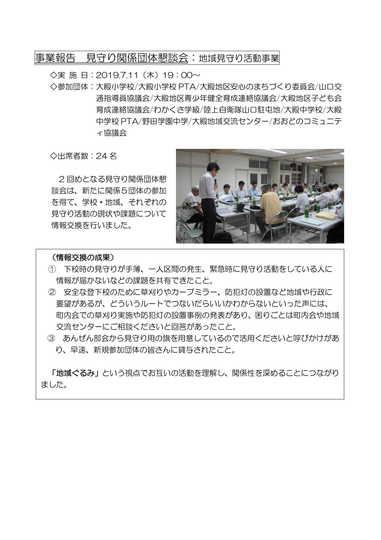 事業報告用(あんぜん7.11懇談会)-1.jpg