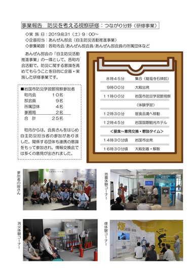 事業報告用(あんぜん・つながり8.31)-1.jpg