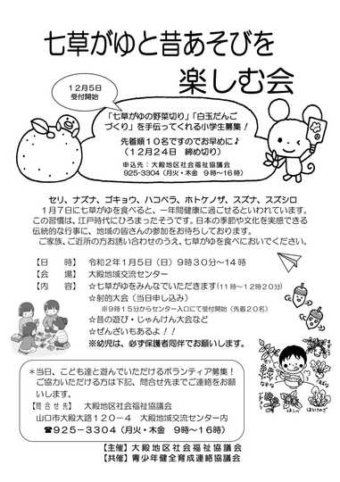 会長七草がゆ募集(チラシ).jpg
