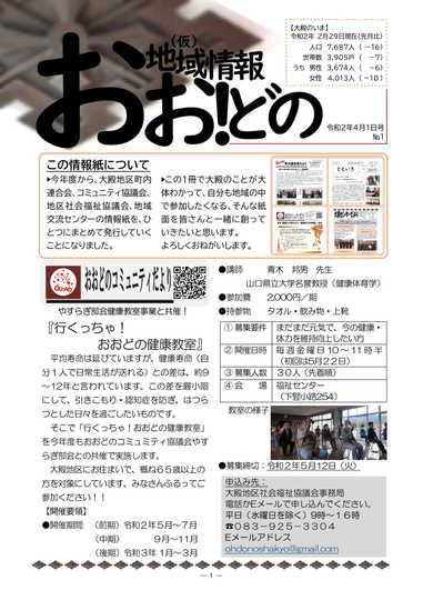 oodono_20200401 (1).jpg