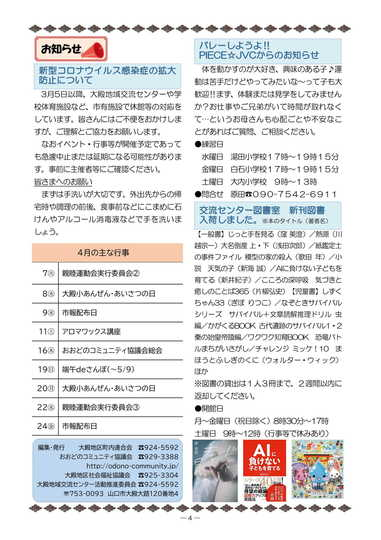 oodono_20200401 (4).jpg
